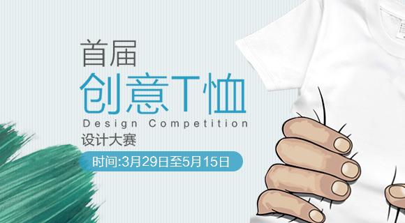 首届创意T恤设计大赛