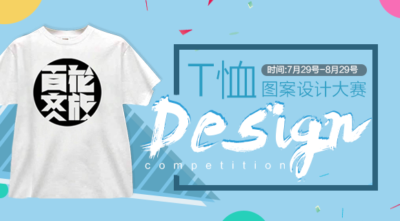 争当创意先锋 T恤图案设计大赛