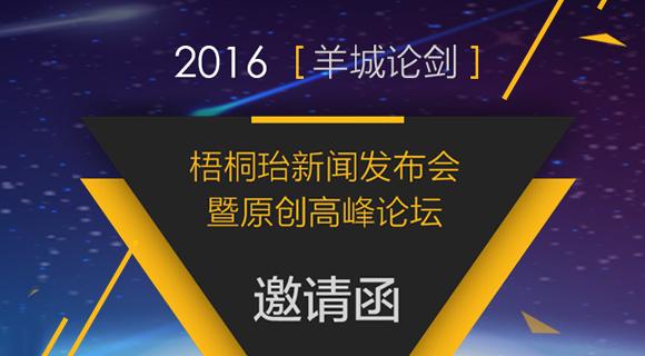 羊城论剑-梧桐珆新闻发布会暨原创高峰论坛