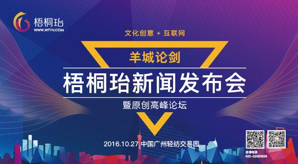 羊城论剑-梧桐珆新闻发布会暨原创高峰论坛完美成功