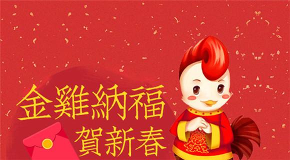 金鸡纳福贺新春!梧桐珆向您拜年啦!