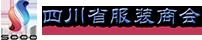 四川省服装商会