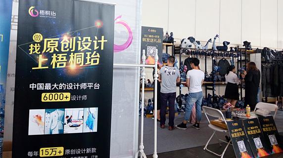 2017梧桐珆原创设计品牌订货会--郑州站开幕