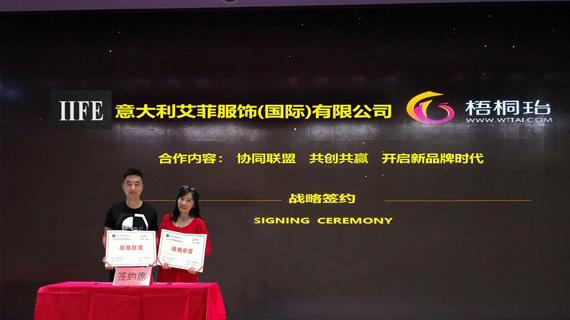 意大利艾菲服饰、上海织道结盟梧桐珆共创新品牌时代