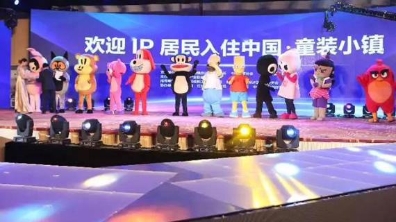 红纺文化入驻中国童装小镇,大咖齐聚全球首届IP高峰论坛