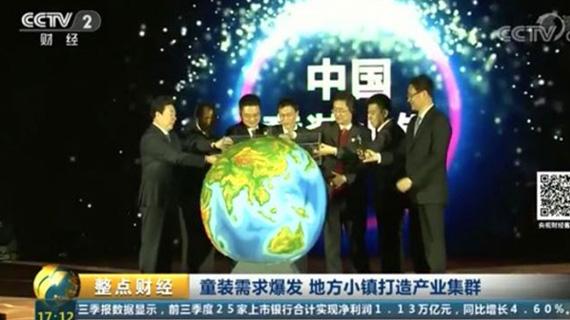 中国•童装小镇七彩节上了央视新闻!