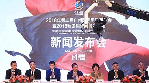 2018年广州(第二届)国际男装博览会暨2018秋冬新品发布会 新闻发布会