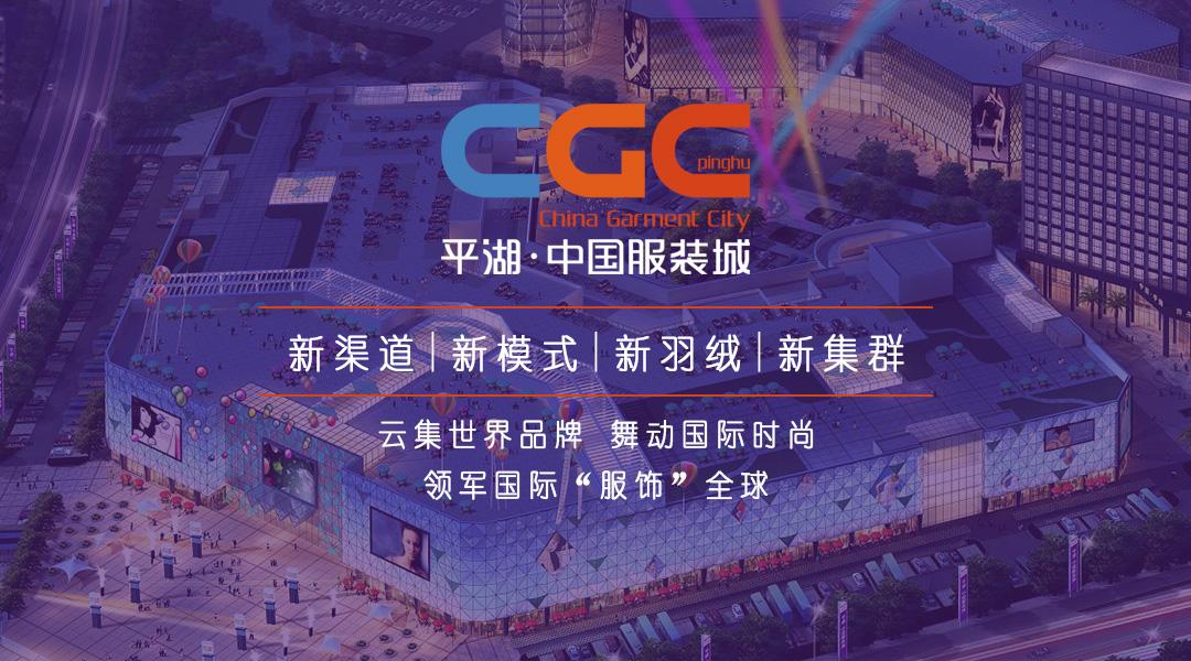平湖 · 中国服装城