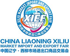 中国西柳市场进出口商品交易会